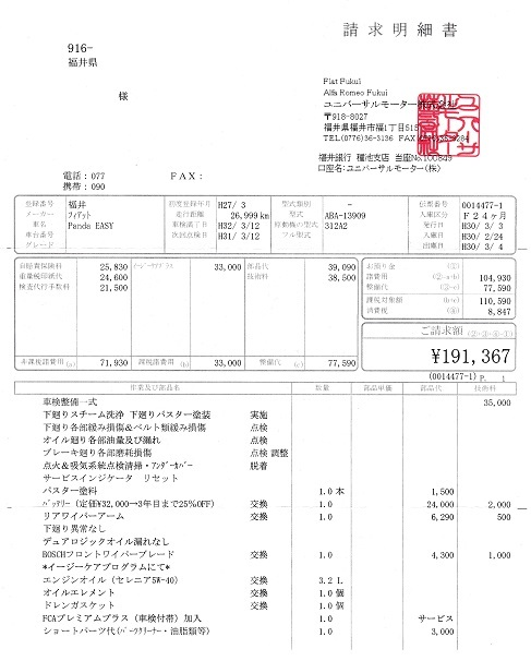 2018年3月_1回目車検.jpg