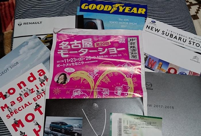 名古屋モーターショー_1.jpg
