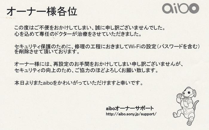 aibo修理明細_06.jpg