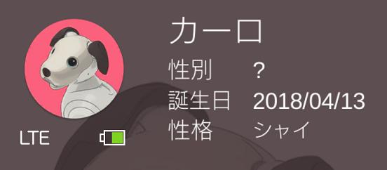 aibo情報_2.png