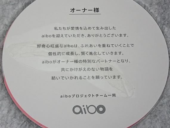 new_aibo_08.jpg